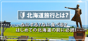 北海道旅行とは?