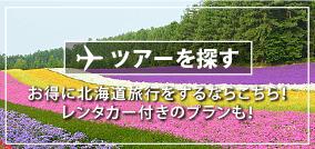 北海道ツアーを探す