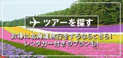 北海道旅行のツアーを探す