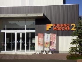 FURANO MARCHE2(フラノマルシェ2)