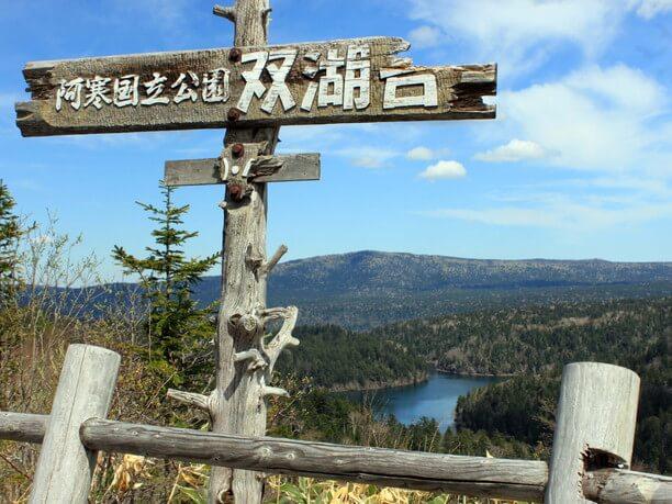 二つの湖、二つの山を望む雄大な景観の双湖台・双岳台   JTRIP Smart ...