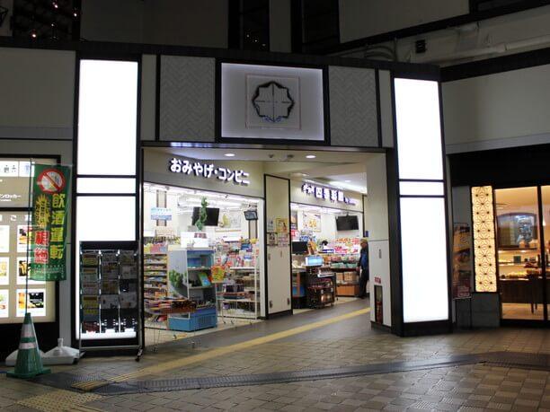 伊勢鮨駅中店
