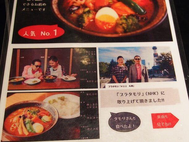 NHKのテレビ番組「ブラタモリ」での取材