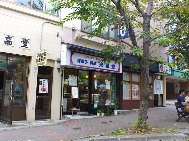 小樽初の洋菓子店「米華堂」