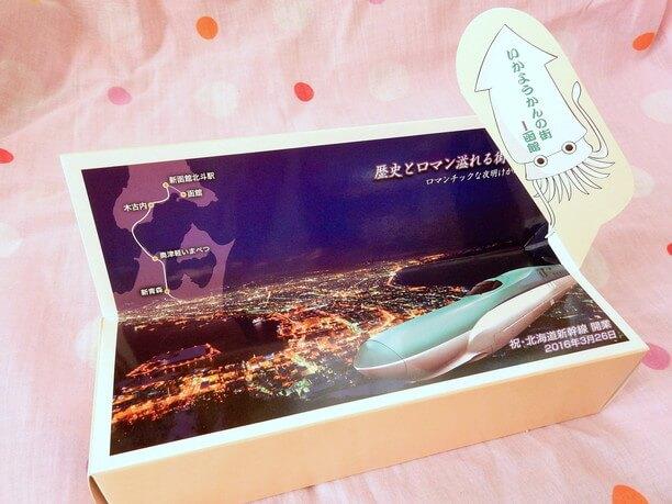 函館の夜景をプリントしたパッケージ