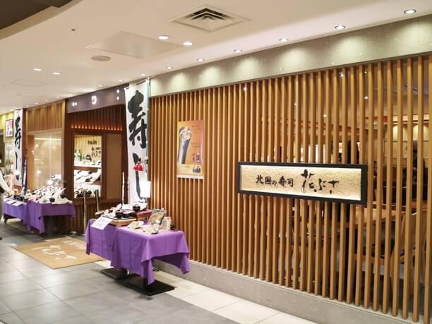 3階のグルメワールドにある「北国の寿司・花ぶさ」
