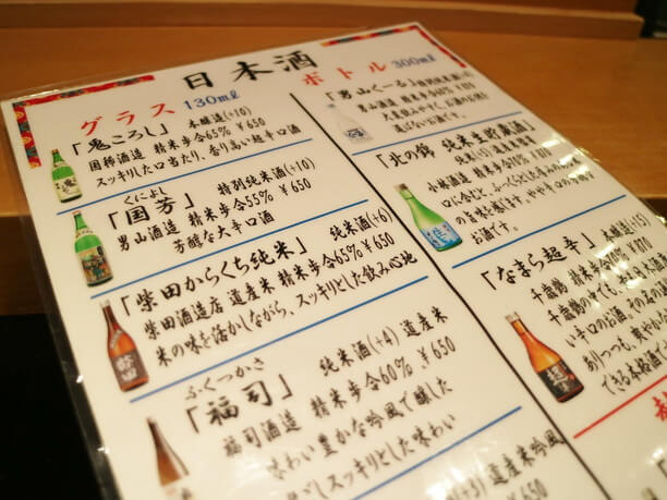 豊富なお酒のラインナップ