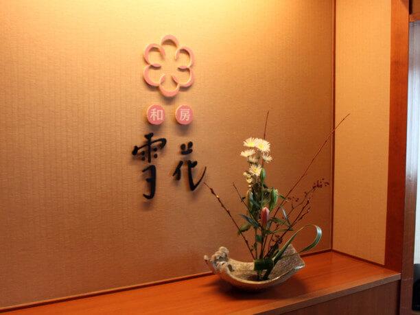 お床のお花