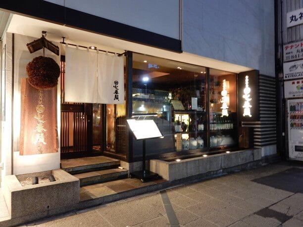 静かで落ち着いた雰囲気を醸し出す居酒屋・七番蔵