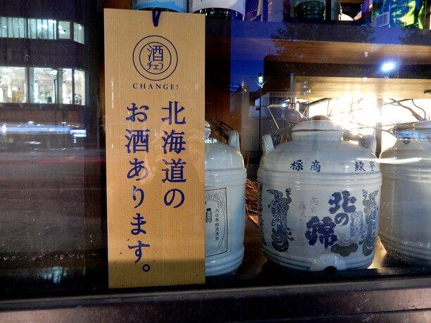 店の前にある「北海道のお酒あります」の看板
