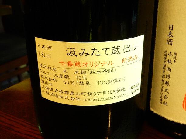 七番蔵でしか味わえない純米吟醸酒「汲みたて蔵出し」