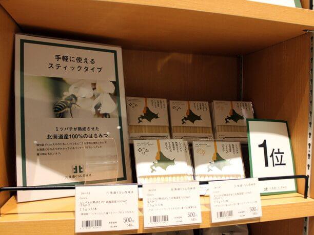 旭川市産「ミツバチが熟成させた北海道産はちみつ」