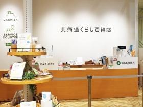 北海道くらし百貨店入口