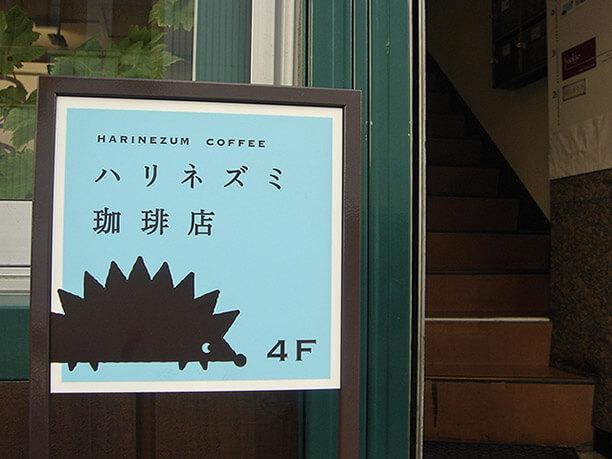 リネズミ珈琲店