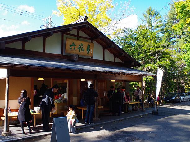「六花亭神宮茶屋店」