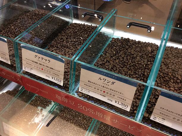 ストレート用の豆