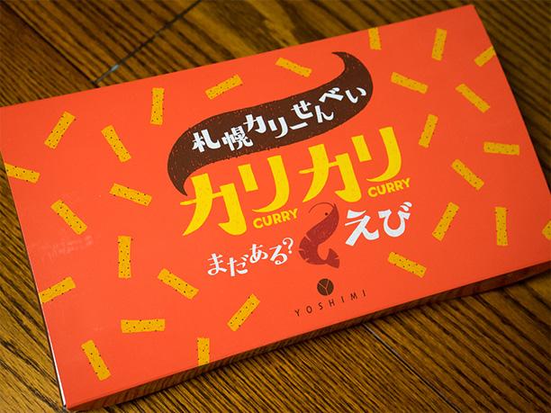 札幌カリーせんべいカリカリまだある?えび