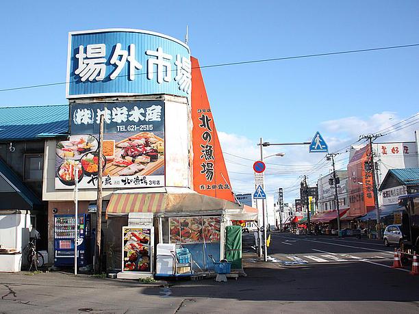中央卸売札幌場外市場