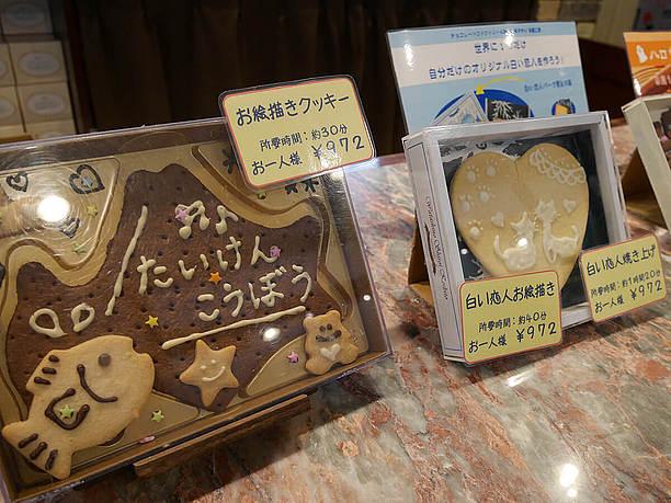 お絵かきクッキー
