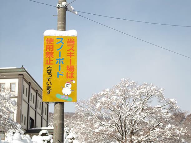 スノーボード使用禁止の看板