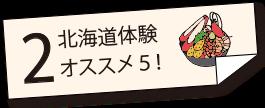 北海道体験オススメ5!