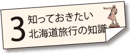 知っておきたい北海道旅行の知識