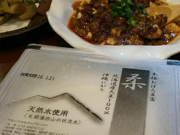 おぼろ豆腐「柔」