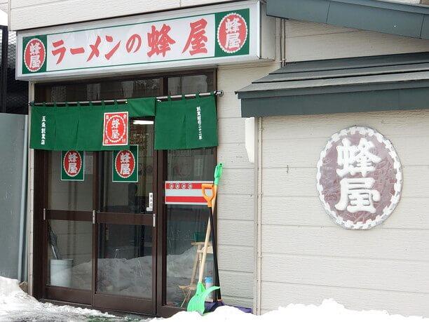 五条創業店