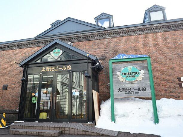 大雪地ビール館正面
