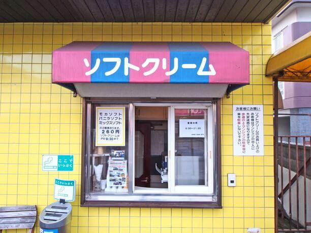 ソフトクリーム窓口