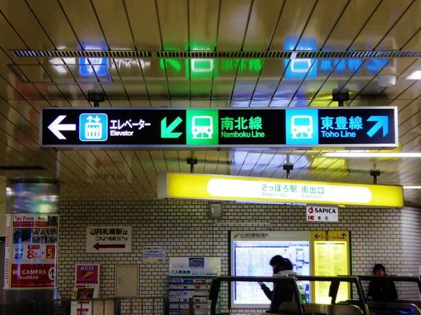 二つの路線が乗り入れている札幌駅