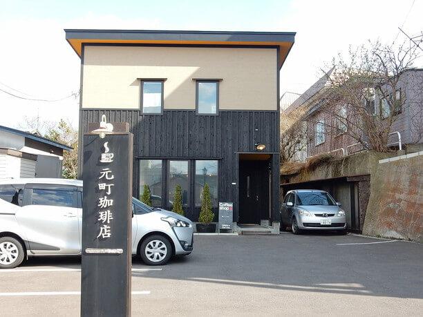 元町珈琲店