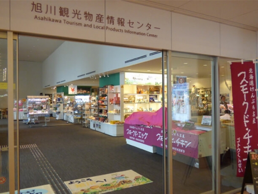 旭川観光物産情報センター
