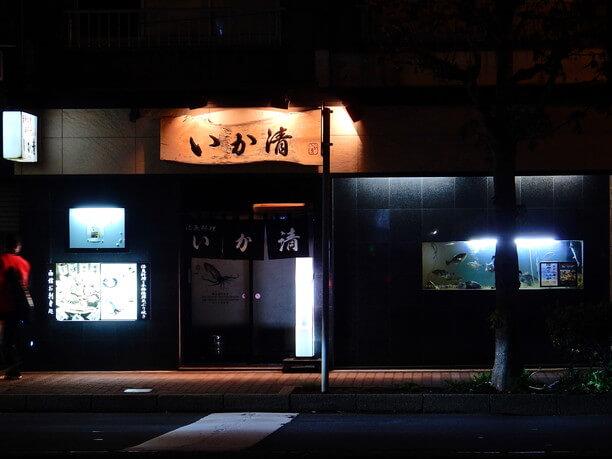 活魚料理 いか清の入口