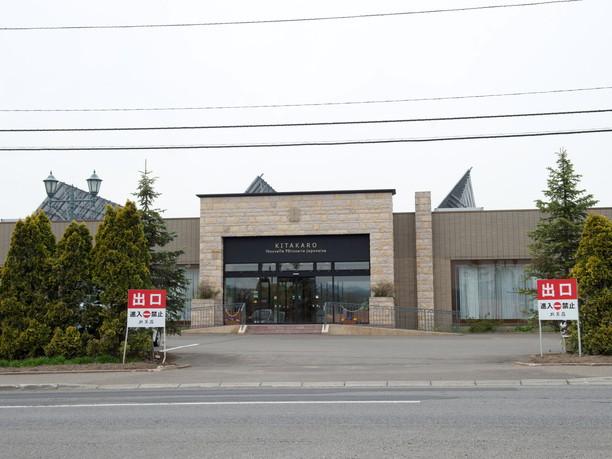北菓楼の砂川本店