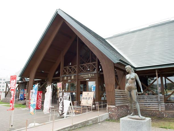 道の駅「ハウスヤルビ奈井江」