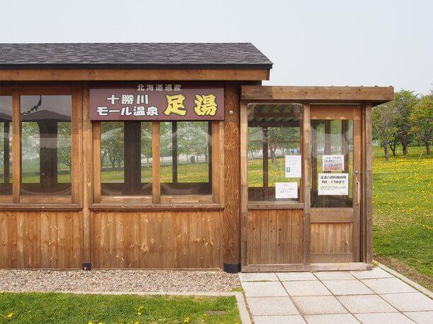 足湯の建物