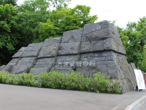 札幌芸術の森入り口