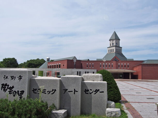 セラミックアートセンター