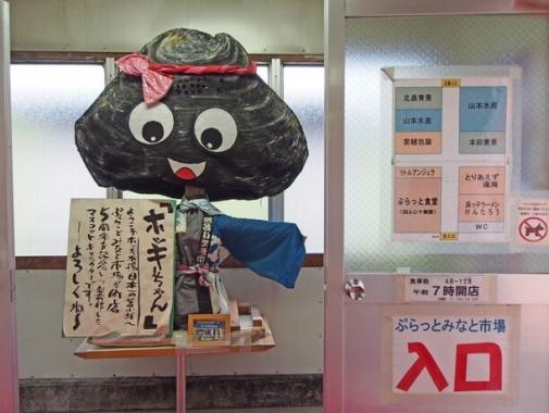 オリジナルキャラクター「ホッキ―ちゃん」