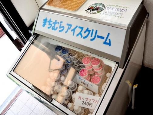 まちむらアイスクリーム