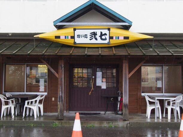 喰い処 弐七外観