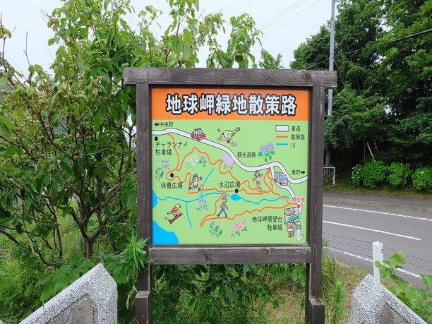 地球岬緑地散策路