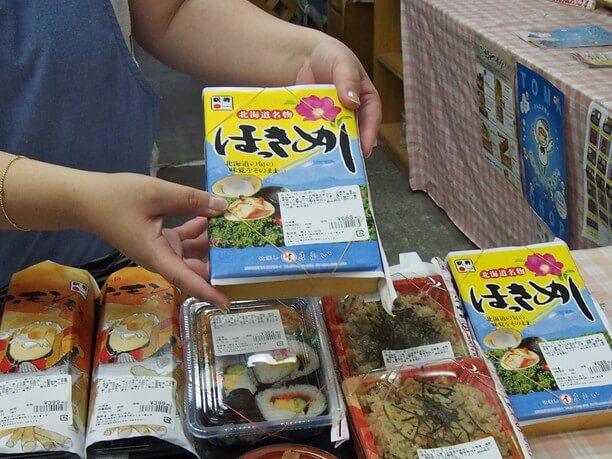 ほっきめし(668円)