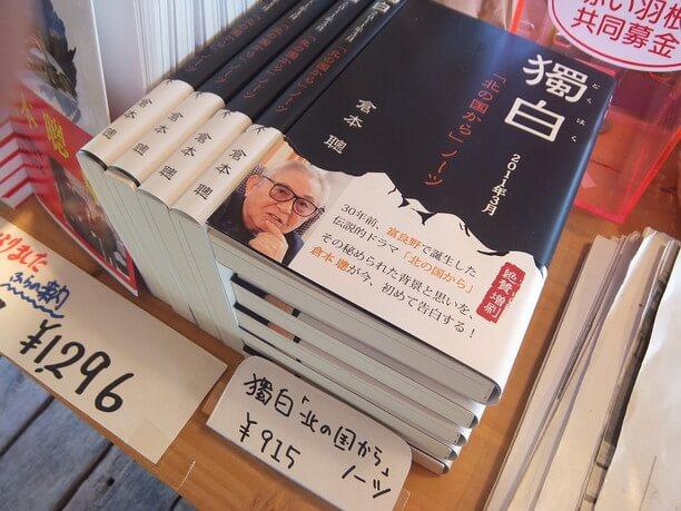 原作・脚本を手がけた倉本氏の本