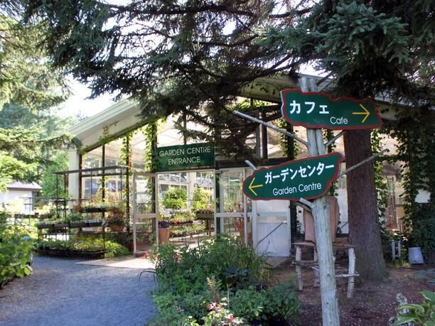 ガーデンセンター入り口