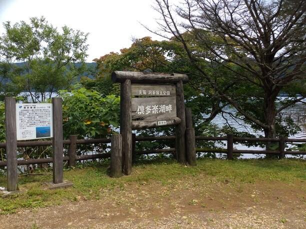 倶多楽湖畔