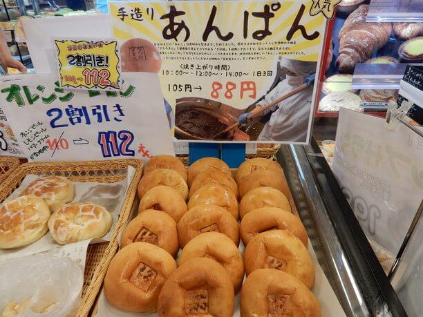 あんぱん(105円)