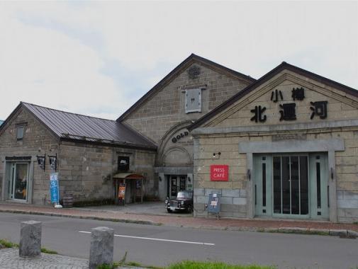 旧澁澤倉庫