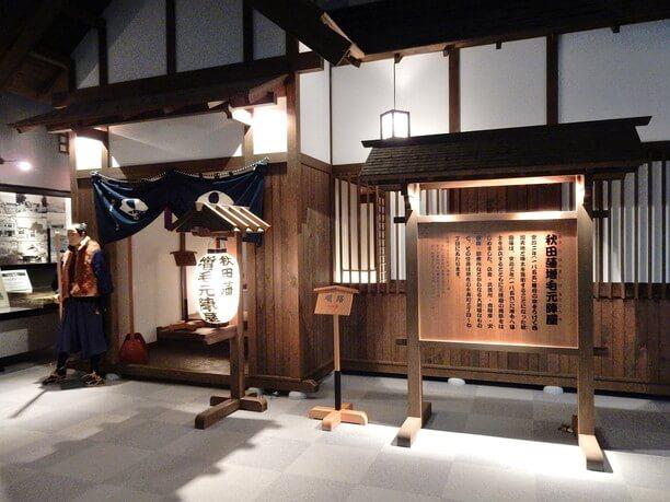 秋田藩増毛元陣屋